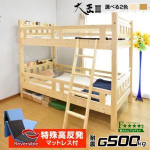 三つ折りマットレス2枚付 耐荷重500kg 二段ベッド 2段ベッド大臣3 -ART 宮付き コンセント付き 耐震 コンセント付き 子供部屋 木製 安全 すのこ 大人用 mote-kagu