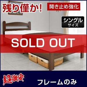 ベット ベッド すのこベッド シングルベッド フレームのみ 超激安ベッド(HRO159)-ART mote-kagu