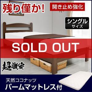ベット ベッド すのこベッド シングルベッド パームマット付 超激安ベッド(HRO159)-ART|mote-kagu