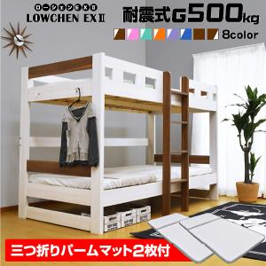 パームマット2枚付 二段ベッド 2段ベッド ロータイプ2段ベッド ローシェンEX2-ART 木製 ウッド|mote-kagu