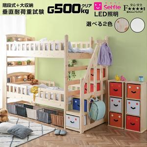 2段ベッド 二段ベッド 耐荷重500kg 収納 収納つき 宮付き LED照明付き 階段式  セルフィー(本体のみ)-ART mote-kagu