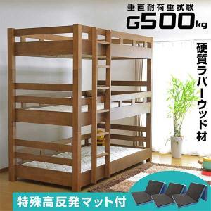 三つ折りマットレス3枚付 耐荷重500kg 三段ベッド 3段ベッド クリオ -ART 耐震 耐荷重 500kg 木製 ウッド 耐震 頑丈 ラバーウッド 寮 合宿 施設 業務用|mote-kagu