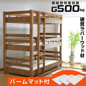 パームマット3枚付 耐震 耐荷重 500kg 三段ベッド 3段ベッド クリオ-ART 木製 ウッド 耐震 頑丈 ラバーウッド 寮 合宿 施設 業務用|mote-kagu
