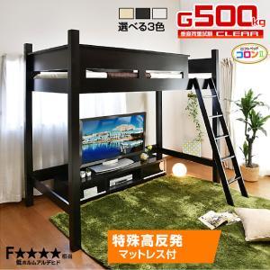 三つ折りマットレス1枚付 ロフトベッド 耐荷重500kg 耐震 木製 ハイタイプ 大人用 頑丈 シングル おしゃれ すのこ ベッド コロン2 mote-kagu