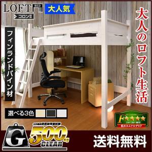 耐荷重500kg ベッド シングル 耐震 エコ塗装 ハイタイプ 木製  コロン2(フレームのみ)-ART すのこ ベッド下 収納 mote-kagu