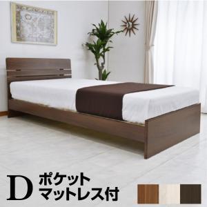 ベッド ベット ダブル マットレス付き ダブルベッド ジェリー1-ART ポケットコイルマットレス付き すのこベッド  ベッド ダブル マットレス付き|mote-kagu