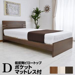 ベッド ベット ダブル マットレス付き ダブルベッド ジェリー1-ART 低反発ポケットコイルマットレス5858付き すのこベッド  ベッド ダブル マットレス付き|mote-kagu