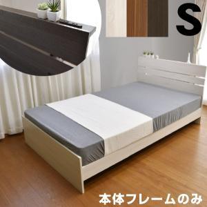 ベッド ベット シングル シングルベッド ジェリー2(宮棚・コンセント付き)-ART (フレームのみ) すのこベッド ベットのみ ベッド シングル フレーム|mote-kagu