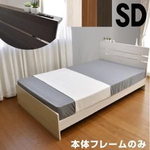ベッド ベット セミダブル セミダブルベッド ジェリー2(宮棚・コンセント付き)-ART (フレームのみ) すのこベッド ベットのみ ベッド セミダブル フレーム|mote-kagu