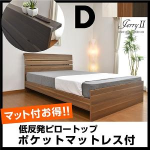 ベッド ベット ダブル マットレス付き ダブルベッド ジェリー2(宮棚・コンセント付き)-ART 低反発ポケットコイルマットレス5858付き すのこベッド|mote-kagu