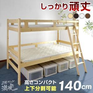 二段ベッド ロータイプ コンパクト 2段ベッド 激安.com(本体のみ)-ART 木製 ウッド スリム シンプルの写真