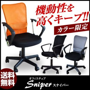 パソコンチェア オフィスチェア ロッキングチェア スナイパー-ART|mote-kagu