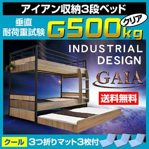 三つ折りマットレス3枚付 耐荷重500kg 三段ベッド 3段ベッド ガイア-GAIA -ART収納式アイアン 大人用 子供用 耐震 コンパクト ベット ベッド 寮 社宅 mote-kagu