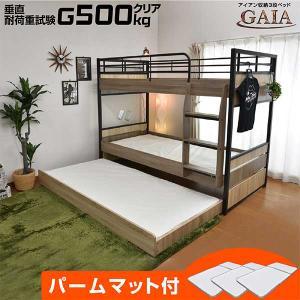 耐荷重500kg 収納式 3段ベッド 三段ベッド  ガイア-...