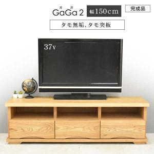テレビ台 AVラック テレビボード ローボード(150TVボード) GAGA2(ガガ2)タモ無垢|mote-kagu