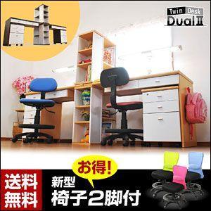学習机 勉強机 ツインデスク デュアル2 (学習椅子(リーン)付き)(TDVG-120)-ART|mote-kagu