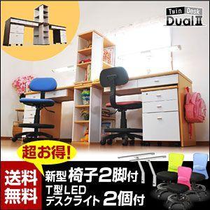 学習机 勉強机 ツインデスク デュアル2 (T型LEDデスクライト+学習椅子(リーン)付き)(TDVG-120)-ART|mote-kagu