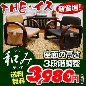 ソファ ソファー sofa 座椅子 和み(SA-217) -ARTリクライニング 楽々立ち座り 座いす クッション 座イス 和 和風|mote-kagu