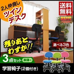 学習机 勉強机 ツインデスク ルフィー (RUFFY)-ART (椅子付)|mote-kagu