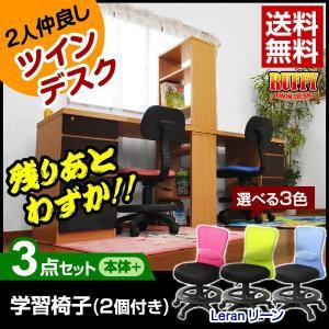学習机 勉強机 ツインデスク ルフィー (RUFFY)-ART (学習椅子(リーン)付き)|mote-kagu