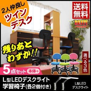 学習机 勉強机 ツインデスク ルフィー (RUFFY)-ART (L型LEDデスクライト+椅子付)|mote-kagu