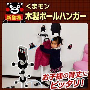 くまモンシリーズ くまモン ポールハンガー-ART 雑貨子ども部屋 プレゼント|mote-kagu