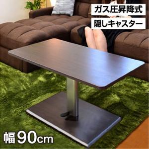 リフティングテーブル 昇降式テーブル リビングテーブル キャスター付き 昇降式テーブル9050-ART ガス圧 ダークブラウン 90上下|mote-kagu