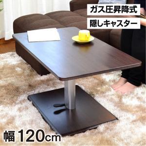 リフティングテーブル 昇降式テーブル リビングテーブル キャスター付き 昇降式テーブル12060-ART ガス圧 ダークブラウン 120上下|mote-kagu