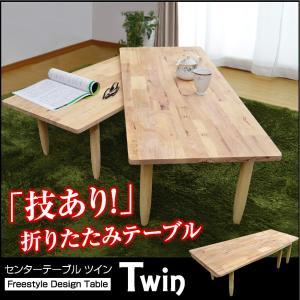 ネストテーブル ローテーブル センターテーブル ツイン(Twin 37002) -ART 万能テーブル 木製 天然木 回転 120 ラバーウッド材 書道 学習塾 習字 研修 学校 机|mote-kagu