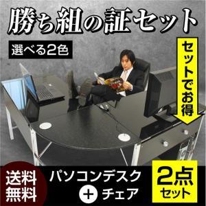パソコンデスク ガラスPCデスク  ゼウス+デクシアセット-ART L型 オフィスチェアー ワーキングデスク|mote-kagu