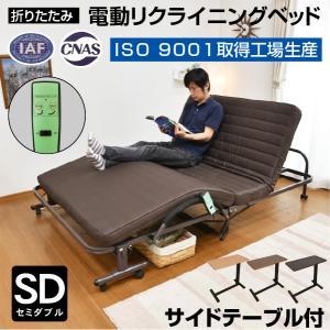 セミダブルベッド ライフ (サイドテーブル付き)-ART 折りたたみ電動ベッド 収納式 リクライニング 電動 電動ベッド プレゼント  簡易ベッド|mote-kagu