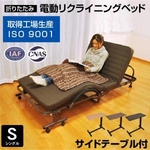 シングルベッド ライフ (サイドテーブル付き)-ART 収納式 リクライニング 電動 電動ベッド 折りたたみ電動ベッド プレゼント おすすめ 簡易ベッド|mote-kagu