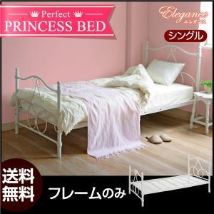 アイアンベッド 姫系ベッド シングルベッド エレガンス(フレームのみ 87924)-ART パイプベッド ベット お姫様 女の子 mote-kagu