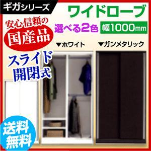 <title>100ワイドローブギガ 男女兼用</title>