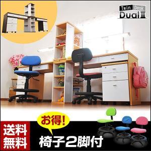 学習机 勉強机 ツインデスク デュアル2 (椅子付)(TDVG-120)-ART|mote-kagu
