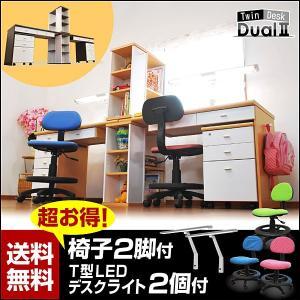 学習机 勉強机 ツインデスク デュアル2 (椅子+T型LEDデスクライト付)(TDVG-120)-ART|mote-kagu