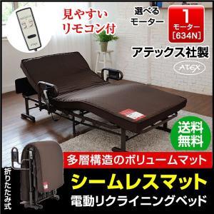 アテックス 収納式 電動リクライニングベッド Wファンクション1モーター(AX-BE634N)電動ベッド 折りたたみ リクライニング 電動 プレゼント 贈り物 おすすめ|mote-kagu