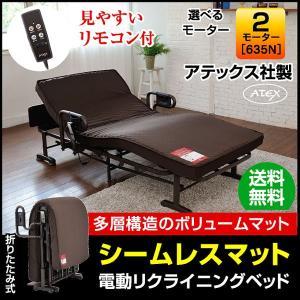 アテックス 収納式 電動リクライニングベッド Wファンクション2モーター(AX-BE635N)電動ベッド 折りたたみ リクライニング 電動 プレゼント 贈り物 おすすめ|mote-kagu