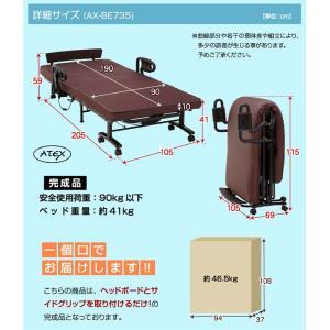 アテックス 収納式 プレミアムベッド 電動 Wファンクション2モーター(AX-BE735)電動ベッド 折りたたみ リクライニング 介護ベッド プレゼント 贈り物 おすすめ mote-kagu 06