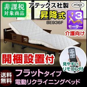 電動ベッド 開梱設置付き アテックス くつろぐベッド 3モーター 昇降式(AX-BE936Famb) フラットタイプ (非課税品) 高機能ベッド|mote-kagu