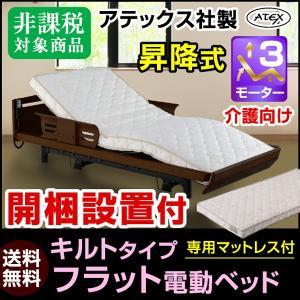 電動ベッド 開梱設置付き アテックス くつろぐベッド 3モーター 昇降式(AX-BE936FambS46) フラットタイプマットレス(キルト)セット (非課税品)|mote-kagu