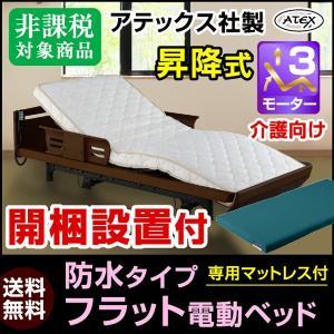 電動ベッド 開梱設置付き アテックス くつろぐベッド 3モーター 昇降式(AX-BE936FambS47) フラットタイプマットレス(防水)セット (非課税品)|mote-kagu