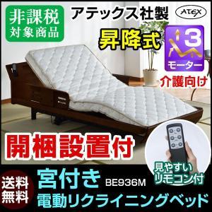 電動ベッド 開梱設置付き アテックス くつろぐベッド 3モーター 昇降式(AX-BE936Mamb) 宮付きタイプ (非課税品)|mote-kagu