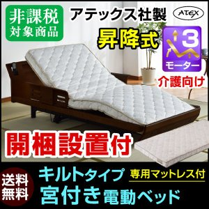 電動ベッド 開梱設置付き アテックス くつろぐベッド 3モーター 昇降式(AX-BE936MambS46) 宮付きタイプ マットレス(キルト)セット (非課税品)|mote-kagu