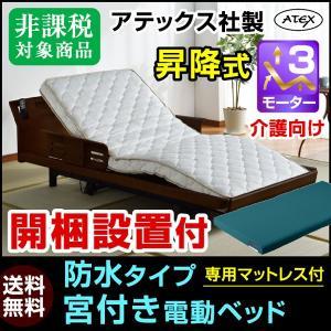 電動ベッド 開梱設置付きアテックス くつろぐベッド 3モーター 昇降式(AX-BE936MambS47) 宮付きタイプ マットレス(防水)セット (非課税品)|mote-kagu