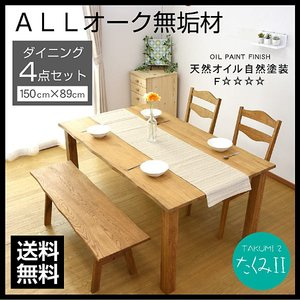 <title>ダイニングテーブル4点セット たくみ2 匠2 オーク無垢 自然塗装 買取 ベンチ</title>