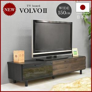 テレビ台 AVラック ローボード テレビボード ボルボ2 150|mote-kagu