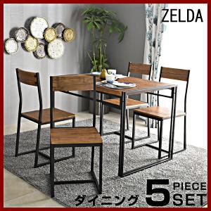 ダイニング5点セット ゼルダ(テーブル+チェア4脚)シンプル ブラウン アイアン インダストリアル チェア チェアー 椅子 いす イス ダイニングチェア|mote-kagu