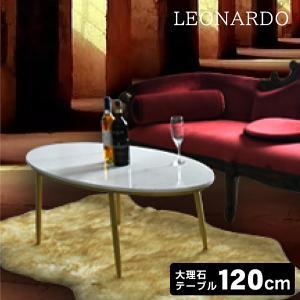 大理石センターテーブル レオナルド コーヒーテーブル リビングテーブル おしゃれ 大理石 白 高級感 大理石 柄 マーブル 鏡面 オーバル|mote-kagu
