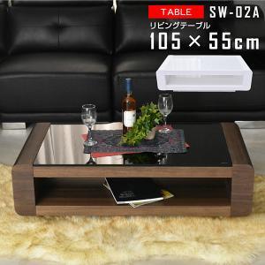 センターテーブル SW-02A105 コーヒーテーブル リビングテーブル おしゃれ ウォールナット 白 高級感 鏡面塗装 柄  鏡面 デザイナー 高さ|mote-kagu